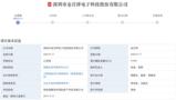<font color='red'>PCB</font>厂商金百泽IPO获受理,募资4.93亿建智能硬件柔性项目
