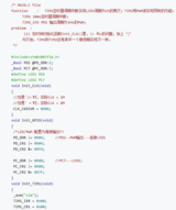 <font color='red'>STM8S</font>的定时器周期中断时钟测试系统
