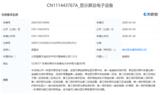 vivo申请显示屏及电子设备专利:或推出折叠屏<font color='red'>手机</font>