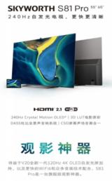 S900加持下的创维<font color='red'>电视</font>S81 Pro既是观影神器也是游戏装备