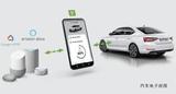 斯柯达插电混动车型可语音控制充电