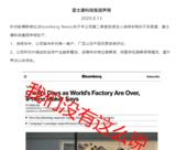 "<font color='red'>富士康</font>中国""世界工厂""的名号是如何解释的?"