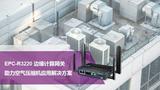 助力空气压缩机发展,<font color='red'>研华</font>边缘计算网关EPC-R3220问市