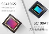 赋能汽车芯视觉 思特威科技(SmartSens)推出两款CMOS图像传感器
