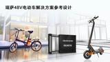 <font color='red'>瑞萨电子</font>推出48V电动车应用成功产品组合解决方案