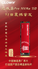 忆芯科技助力全国产光威弈Pro <font color='red'>NVMe</font> SSD更稳定更可靠