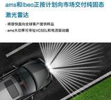 艾迈斯半导体与<font color='red'>Ibeo</font>携手将固态LiDAR技术推向汽车市场取得重大进展