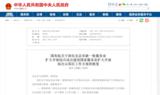 国务院同意建设京沪<font color='red'>车联网</font>公路 支持<font color='red'>车联网</font>和自动驾驶地图的应用