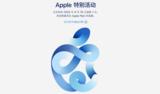 <font color='red'>苹果</font>秋季发布会时间确定,新产品即将登场