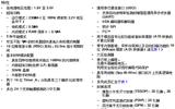 <font color='red'>MSP430G2553</font>的引脚功能详细图解