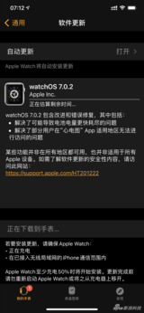 watchOS 7.0.2系统更新 解决<font color='red'>电池</font>耗电过快问题