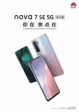 <font color='red'>联发科</font>天玑800U将为华为nova7 SE 5G带来新活力
