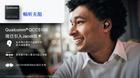 Qualcomm联手Jacoti为真无线耳塞用户打造极致聆听体验