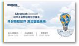 共创物联新世界,2020研华工业物联网伙伴峰会即将开幕