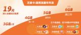 <font color='red'>中国移动</font>宣布11月1日后将不再办理花卡宝藏版、芝麻卡套餐