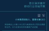 小米首发<font color='red'>骁龙</font>875稳了吗?雷军将参加<font color='red'>高通骁龙</font>技术峰会