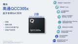 <font color='red'>高通</font>全新QCC305x SoC为真无线耳塞特性带来顶级性能