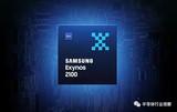 三星Exynos 2100旗舰SoC问市,能否和<font color='red'>骁龙</font><font color='red'>888</font>齐头并进?