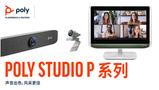 Poly<font color='red'>博</font><font color='red'>诣</font>发布全新Poly Studio P专业个人视频设备