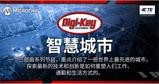 Digi-Key与<font color='red'>TE</font>和Microchip发布视频系列《更智慧、更安全的城市》