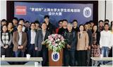 """2020-2021年度""""<font color='red'>罗姆</font>杯""""上海大学机电创新设计大赛圆满落幕"""