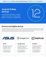 <font color='red'>Android</font> 12公测版Beta 1现已推出,教你怎样安装