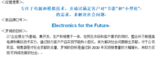 """<font color='red'>罗姆</font>制定中期经营计划""""MOVING FORWARD to 2025"""""""