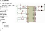 <font color='red'>Proteus</font>仿真51单片机C语言程序实例-开关控制LED
