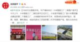 <font color='red'>小米</font>智能工厂二期在北京昌平开工,年产1000万台智能手机
