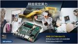 <font color='red'>AMD</font>  yes ! 研华AIMB-229 主板新品发布