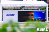 ASML坚持以人才发展驱动光刻技术不断进步