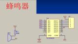 51单片机自学笔记(五)——蜂鸣器