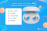 <font color='red'>Realme</font> Buds Air2 Neo拆解:采用络达蓝牙主控芯片