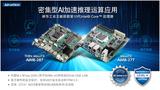 <font color='red'>研华</font>Mini-ITX AIMB-277/287新品上市!
