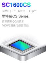 <font color='red'>思</font><font color='red'>特</font><font color='red'>威</font>首次推出基于QCell技术和1微米像素单元16MP图像传感器