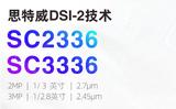 思特威推出全系列升级CMOS<font color='red'>图像传感器</font>新品SC2336与SC3336