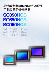 思特威推出三款全新SmartGS-2技术的<font color='red'>工业应用</font>CMOS图像传感器
