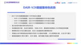 清华 <font color='red'>AIR</font> 研究院发布全球首个车路协同数据集 DAIR-V2X