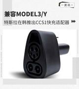兼容model3/<font color='red'>Y</font> 特斯拉在韩推出CCS1快充适配器