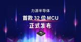 <font color='red'>力源</font><font color='red'>半导体</font>首款32位MCU产品正式发布!