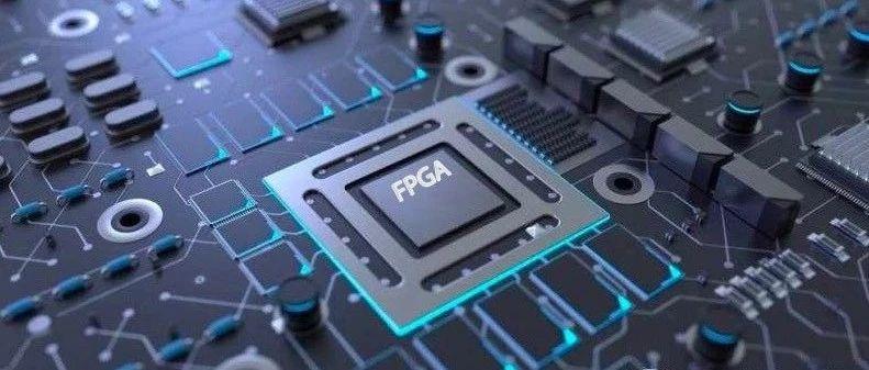 干货 | 玩转FPGA,掌握这6招就够了!