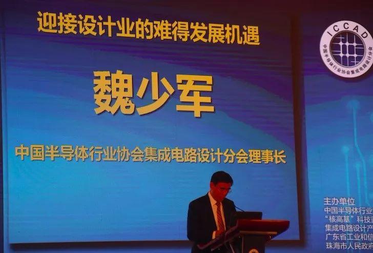 魏少軍:迎接中國設計業難得的發展機遇