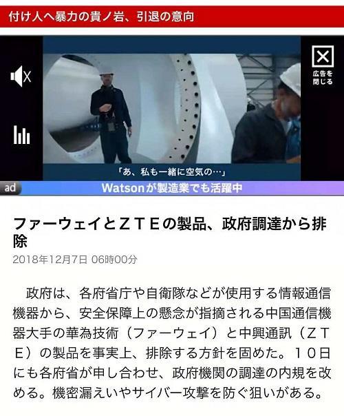 日本計劃將華為、中興通訊排除政府設備使用名單