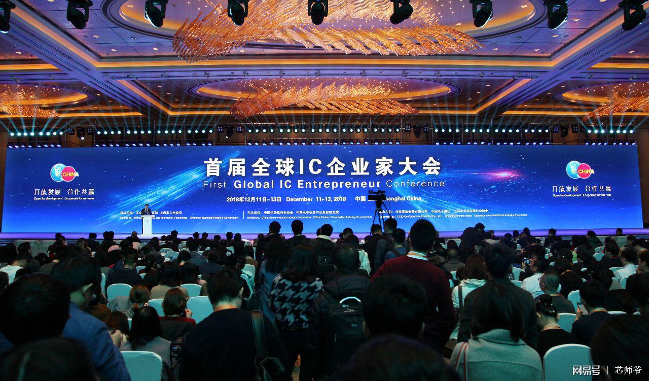 IC China2018在沪开幕,全球IC企业家聚集