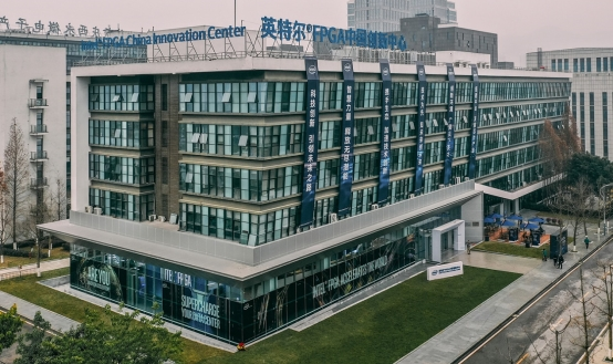Why Intel's FPGA Innovation Center Settled in Chongqing