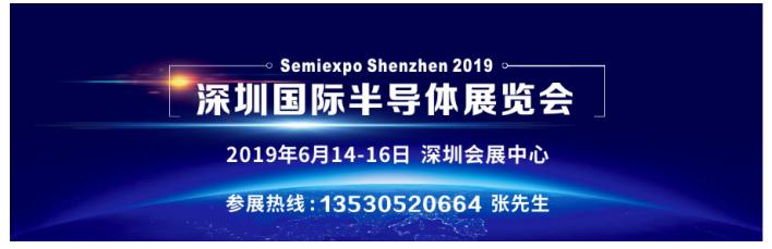 深圳半导体展会六月盛大开幕