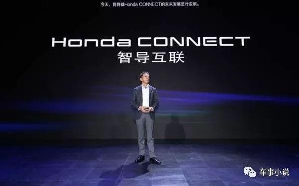 本田发布了智导互联系统等在内的多项新举措