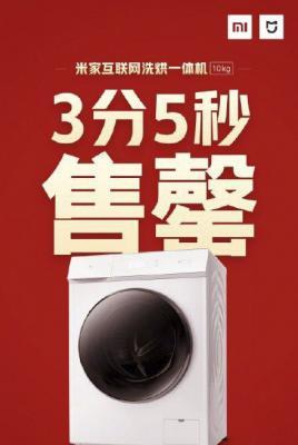 小米洗衣机好坏两重天,是否准备好了做家电产品?