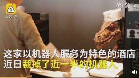 日本酒店解雇半数机器人员工 网友:谁都躲不过的裁员潮