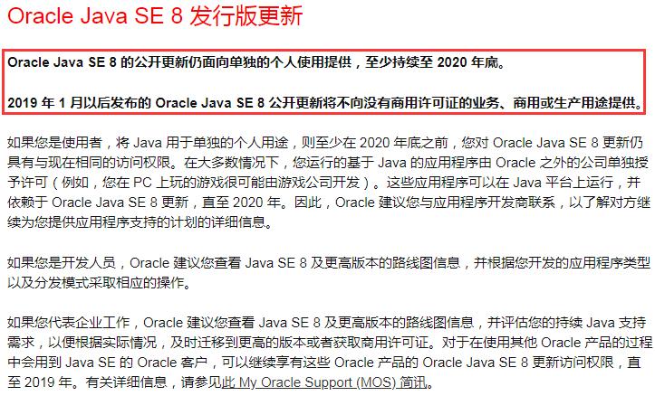 2019年1月已到,怎么免费用Java?